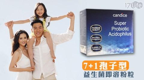 【Candice康迪斯】7+1孢子型益生菌即溶粉粒(30包/盒)