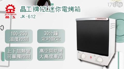 晶工牌12L雙層電烤箱