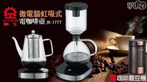 晶工牌/微電腦/虹吸式/電咖啡壺/花草生壺/JK-1777/PL-7120/咖啡壺/咖啡/磨豆機/POLAR/普樂