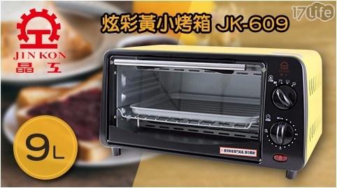 只要 699 元 (含運) 即可享有原價 980 元 【晶工牌】9L 炫彩黃小烤箱JK-609