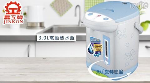 晶工牌/3.0L/電動熱水瓶/JK-3830/熱水瓶
