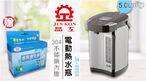 熱水瓶/304不鏽鋼/晶工/節能標章/電動/給水器