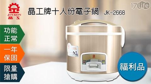 晶工/厚釜/電子鍋/不沾/10人份