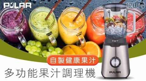 平均最低只要 899 元起 (含運) 即可享有(A)【POLAR】 多功能果汁調理機PL-6011 1入/組(B)【POLAR】 多功能果汁調理機PL-6011 2入/組(C)【POLAR】 多功能果汁調理機PL-6011 4入/組
