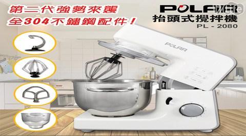 【POLAR】第二代--全新抬頭式攪拌機 PL-2080 (全不繡鋼配件)