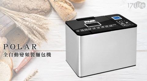 只要1,580元(含運)即可享有【POLAR普樂】原價3,980元全自動變頻製麵包機(PL-522)只要1,580元(含運)即可享有【POLAR普樂】原價3,980元全自動變頻製麵包機(PL-522)..