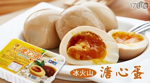 拉麵必備!冰火山營養美味溏心蛋(5顆/盒)