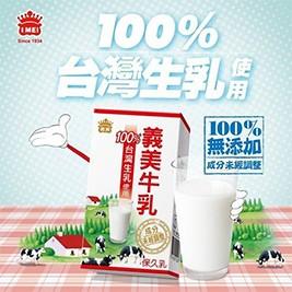 【義美】100%台灣生乳製牛乳(保久乳)
