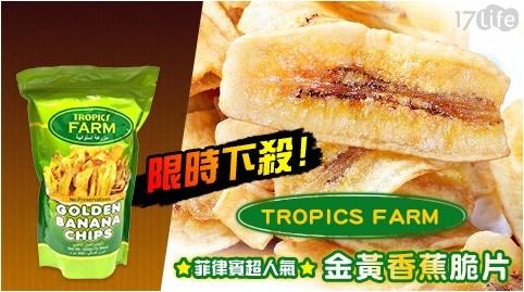 【全台獨家優惠限量100包】超人氣菲律賓!TROPICS FARM金黃香蕉脆片咬一口清脆,清新蕉味飄
