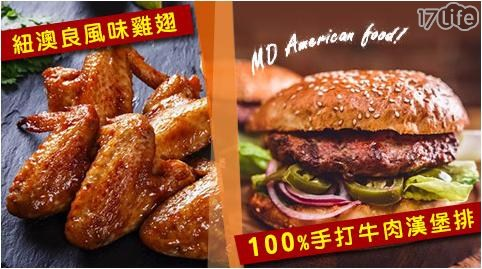 平均最低只要 58 元起 (含運) 即可享有(A)100%手打牛肉漢堡排/紐澳良風味雞翅 6包/組(B)100%手打牛肉漢堡排/紐澳良風味雞翅 10包/組(C)100%手打牛肉漢堡排/紐澳良風味雞翅 15包/組(D)100%手打牛肉漢堡排/紐澳良風味雞翅 20包/組