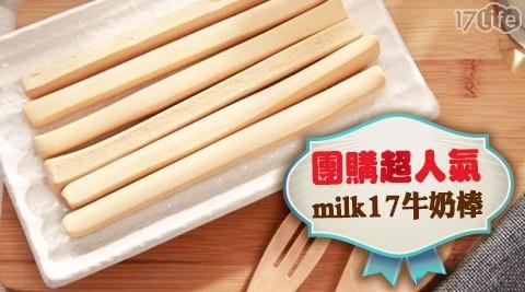 【純新milk17】團購超人氣牛奶棒三口味  任選