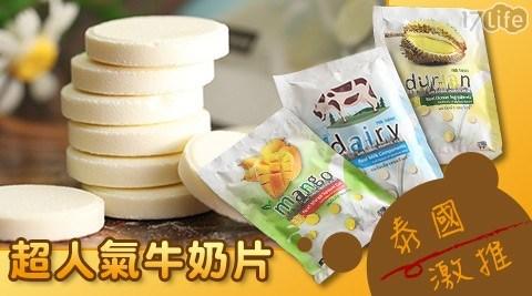 新品上市!泰國激推超人氣牛奶片三口味任選(原味/芒果/榴槤)