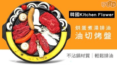 韓國/Kitchen Flower/烘蛋煮湯排油油切烤盤/烤盤/烘蛋/煮湯/排油/油切