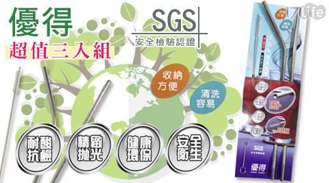 【優得】SGS認證304食品級不銹鋼環保吸管三入組