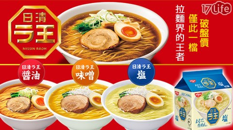 日清/NISSIN/麵王/味噌/豚骨/醬油/鹽味/擔擔麵/宵夜/日本/泡麵/拉麵/nissin