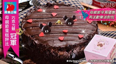 艾波索/小熊學校布魯塞爾巧克力蛋糕/6吋/母親節/早鳥/甜點/點心/蛋糕/下午茶/茶點/巧克力/可可/甜品/甜食/卡通/日本/同樂會/慶生