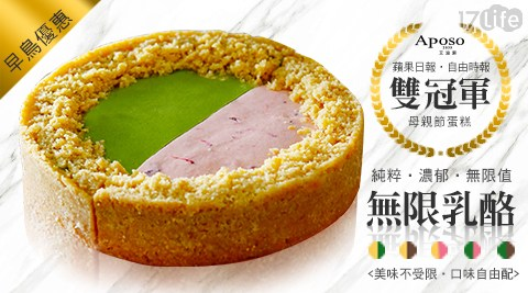 2018蘋果日報母親節冠軍蛋糕【Aposo艾波索】無限乳酪6吋雙拚系列