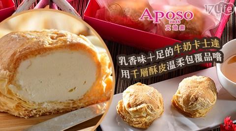 茶點/下午茶/點心/情人節/法式生乳心凍蛋捲/蛋糕/甜點/甜品/APOSO/艾波索/咖啡/生乳冰心小泡芙