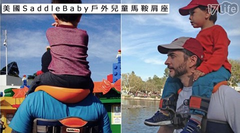 美國/SaddleBaby/戶外兒童馬鞍肩座/馬鞍肩座/肩座/馬鞍/兒童