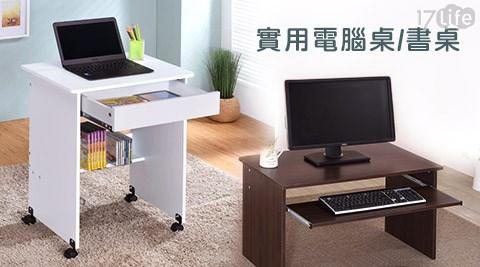 只要666元起(含運)即可購得原價最高1399元實用電腦桌/書桌系列任選1張:(A)小尺寸和室電腦桌/(B)中尺寸和室電腦桌/(C)單抽屜電腦書桌。皆有多種顏色可選!