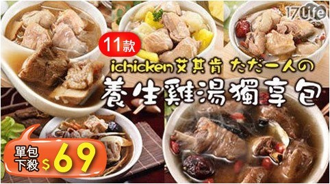 【ichicken艾其肯】養生雞湯獨享包11款