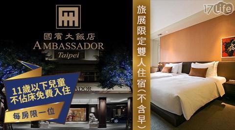 台北國賓大飯店/A MBASSADOR/雙人/住宿/台北/國賓/親子/星級品牌