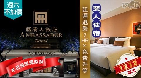 台北國賓大飯店/A MBASSADOR/雙人/住宿/假日可用/台北/國賓/親子