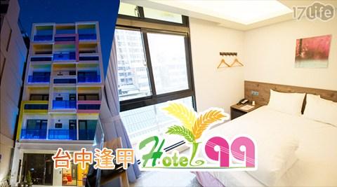 台中逢甲/Hotel 99行館/逢甲/夜市/雞爪凍/剉冰/東海/網美/咖啡