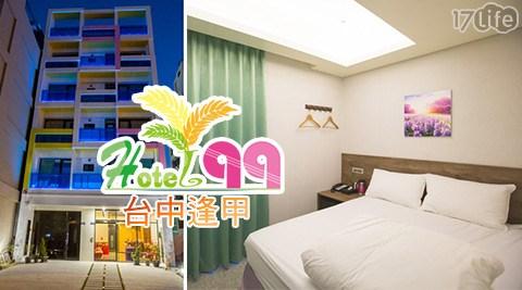 台中/逢甲/Hotel99行館/夜市/hotel99/台中