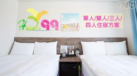 台中逢甲- Hotel 99行館/逢甲/夜市/雞爪凍/剉冰/東海/網美/咖啡