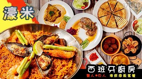 濠米/西班牙/海鮮/燉飯/tapas
