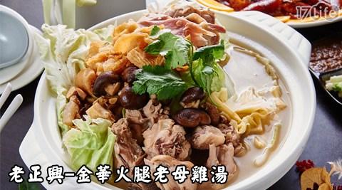 老正興/可樂哥/家常/烤鴨/二吃/火鍋/高雄老正興