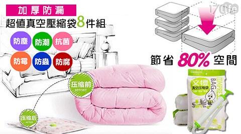 加厚/防漏/超值/真空壓縮袋/真空/壓縮/壓縮袋/收納/收納袋/衣物/棉被
