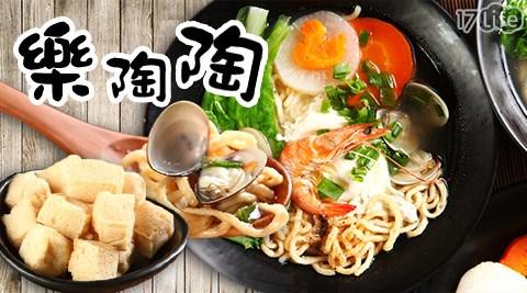 樂陶陶/鍋燒意麵/雪花冰/烏龍麵/雞絲麵/炸醬乾麵/鍋燒冬粉