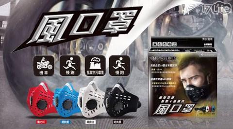 衛風WINRESP 風系列口罩夾鏈包/衛風/WINRESP/風系列/口罩/PTFE/N95/罩威/騎士/機車