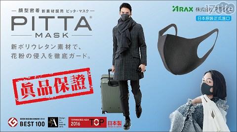 PITTA MASK/顏型密著無感口罩/口罩
