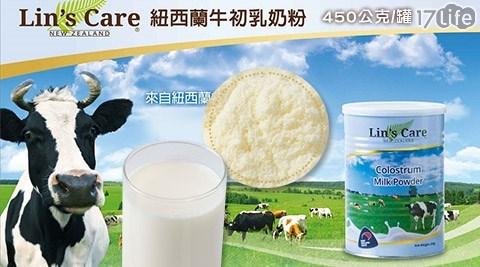 Lin's Care/紐西蘭/優質/初乳/奶粉/沖泡/熱飲/早餐/飲品/冬季/牛奶/消夜/宵夜