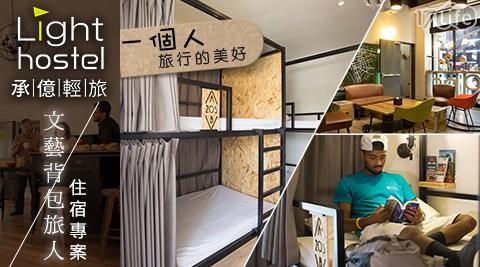 承億輕旅 Light Hostel/承億/輕旅/背包客/背包/通用/牛肉湯/愛河/御香屋/葡萄柚綠茶