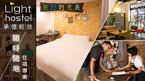 承億輕旅 Light Hostel/承億/輕旅/通用/牛肉湯/愛河/御香屋/葡萄柚綠茶