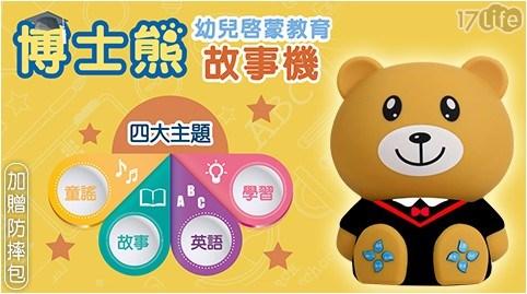博士熊幼兒啟蒙教育故事機,加贈[多功能遙控器+USB傳輸線+使用說明書