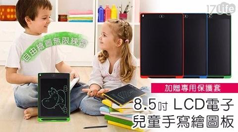 8.5吋LCD兒童電子手寫繪圖板/電子手寫繪圖板/繪圖板/電子/手寫/兒童
