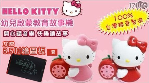 hello kitty/故事機/幼兒啟蒙/幼兒/啟蒙/教育/世界經典童話繪本/學習
