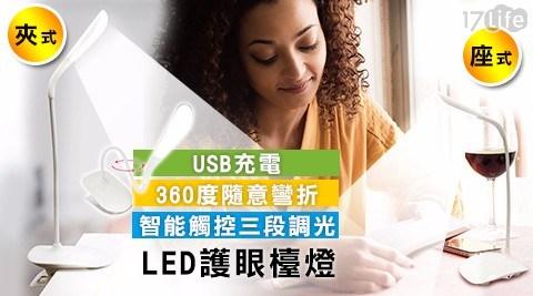 USB充電360度隨意彎折智能觸控三段調光LED護眼檯燈-夾式/座式任