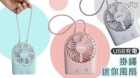 掛繩迷你風扇/USB/充電式/LED燈/風扇/涼扇/夏季/降溫/戶外/露營/野餐/郊遊