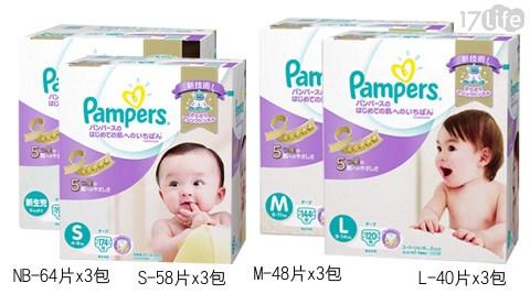 平均每箱最低只要1479元起(含運)即可享有全新升級版-日本境內限定白金紫色幫寶適1箱/2箱,尺寸:NB-192枚/S-174枚/M-144枚/L-120枚。