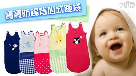 寶寶/防踢/背心式/睡袋/保暖/嬰兒/幼童