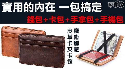 魔術/皮革/卡片夾/卡片包/錢包