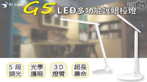 【Dr.Light】/G5 /LED/多功能/護眼/檯燈