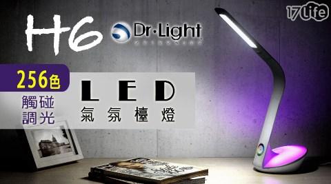 Dr.Light-H6 LED七彩氣氛檯燈