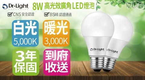 只要850元(含運)即可享有【Dr.Light】原價2,490元8W高光效廣角LED燈泡(10顆/組)只要850元(含運)即可享有【Dr.Light】原價2,490元8W高光效廣角LED燈泡1組(10..
